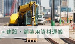 建設・舗装用資材運搬