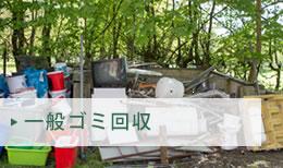 一般ゴミ回収